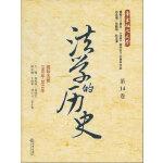 法学的历史(第14卷):国际法卷(1981年-2011年)