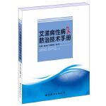 艾滋病性病防治技术手册