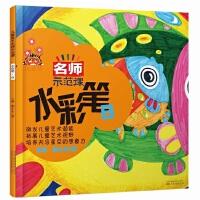 儿童美术名师示范课――水彩笔示范课B