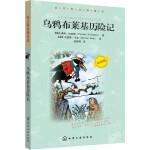 伯吉斯动物童话--乌鸦布莱基历险记