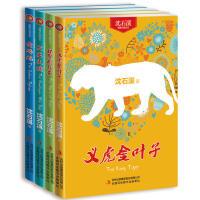 沈石溪精选动物小说(套装共4册)犬王麦穗 义虎金叶子 棕熊的故事 金蟒蛇 6-9-12岁儿童文学经典必读名著 小学生必