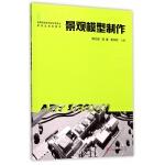 景观模型制作(高等院校艺术设计类专业案例式规划教材)