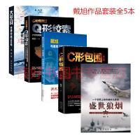 正版现货 戴旭作品全套共5册:C形包围+Q形绞索+戴旭与美军中国通的战略对话+盛世狼烟+大