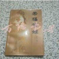 【旧书二手书85品】柔福帝姬 /董千里 中国友谊出版公司