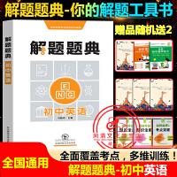 解题题典初中英语解题题典2021版 根据新课程标准由全国名师编写初一初二初三中考英语辅导书七八九年级
