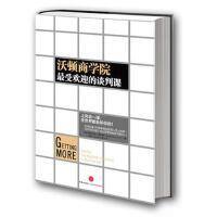 【二手书8成新】沃顿商学院最受欢迎的谈判课 第一版 斯图尔特 戴蒙德 中信出版社 9787508634760