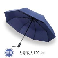 ZY加固全自动雨伞 折叠晴雨两用伞大号双人男士女士自动伞