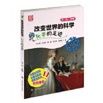 化学的足迹(改变世界的科学丛书) 邓小丽,万立荣,杨捷,周玉枝,徐祖辉9787542862198
