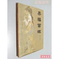 【二手旧书8成新】柔福帝姬. /董千里 中国友谊出版公司
