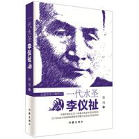 【现货直发】一代水圣李仪祉 高鸿 作家出版社 9787506395298