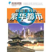 烟花三月的繁华都市(地理传奇丛书)