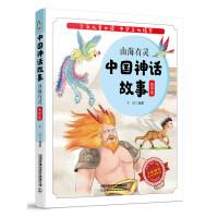 中国神话故事:山海有灵(第四卷)