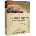 安全关键软件开发与审定――DO-178C标准实践指南