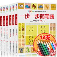 6册儿童简笔画大全教材书幼师学画画书入门0-3-6-7-10岁幼儿绘画幼儿园宝宝涂色书籍分步图画书涂