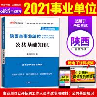 中公教育2021陕西省事业单位公开招聘工作人员考试专用教材:公共基础知识(全新升级)