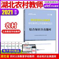 中公教育2020湖北省农村义务教育学校教师考试:综合知识全真题库