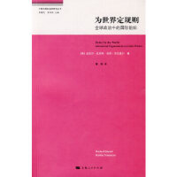 【二手书9成新】为世界定规则:全球政治中的国际组织(美)巴尼特,(美)芬尼莫尔;薄燕9787208085015上海人民