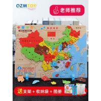 中国地图拼图功能磁力木质儿童益智玩具磁性世界3岁6多男孩早教