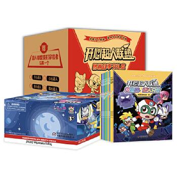 正版 开心超人联盟图画故事书礼盒 绘本 图画书 少儿动漫书 内含10本故事书 赠超人联盟变形穿梭者玩具*款 明星创意动画 9787514863406