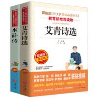 【现货】(水浒传) +(艾青诗选)  青少版 正版 初中学生版 九年级课外书指定必读