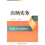 【RT4】出纳实务 唐子涵 西南财经大学出版社 9787550413269
