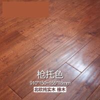 北欧橡木原木柚木色纯实木地板厂家直销卧室复古环保仿古地板m4b