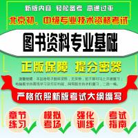 2020年北京初、中级专业技术资格考试(图书资料专业基础)题库软件历年真题章节练习模拟考前押题