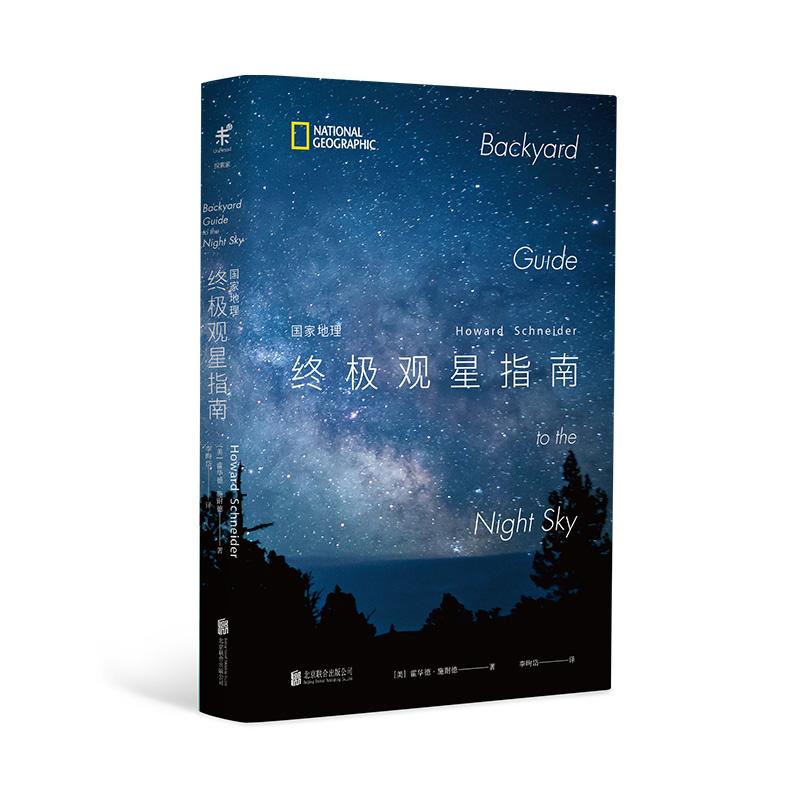 """国家地理观星指南  """"天文爱好者""""杂志专业推荐  未读出品 适合随身携带的天文指南"""