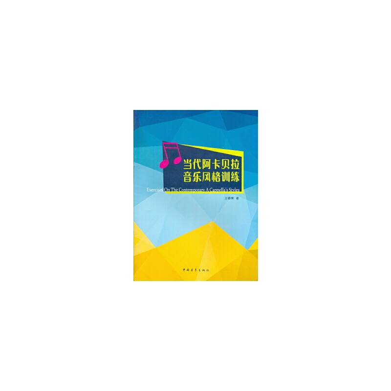当代阿卡贝拉音乐风格训练 王颖晖 中国青年出版社 9787515328287 【正版现货,放心下单】