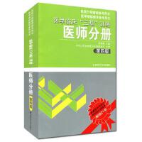 医学临床三基训练(医师分册)(第4版)吴钟琪 湖南科技出版社