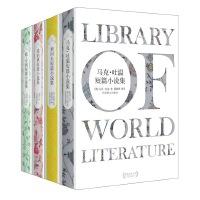 世界四大短篇小说之王系列