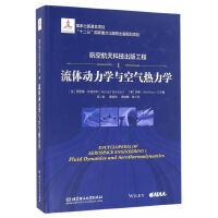 航空航天科技出版工程1 流体动力学与空气热力学