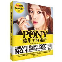 PONY热集美妆蜜语(韩)朴惠敏 新世界出版社 【正版图书】
