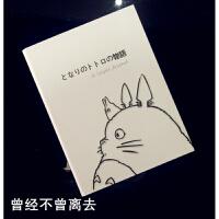 B5 A4活页笔记本 卡通龙猫活页本 康奈尔道林纸笔记本 B5 白龙猫经典款26孔