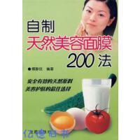 【旧书95成新】自制天然美容面膜200法傅静仪著金盾出版社9787508245164