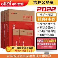 中公教育:2020吉林省公务员录用考试:教材+历年真题(申论+行测) 4本套