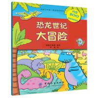 【正版现货】恐龙世纪大冒险/大角星出版社
