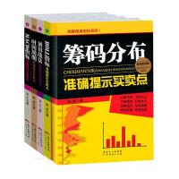 股票书籍5本 酒田战法准确提示买卖点+BOLL指标准确提示买卖点+MACD指标+时间周期准确提示买卖