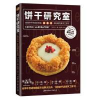 【二手旧书9成新】 饼干研究室:搞懂饼干烘焙的关键,油+糖+粉,做出超完美手工饼干林文中北京科学技术出版社