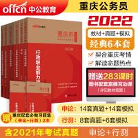 中公教育2020重庆市公务员考试用书 申论行测(教材+历年真题+全真模拟) 6本套