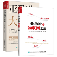 亚马逊的大战略+亚马逊的物联网之道 企业管理书籍 人工智能新零售物联网 亚马逊经营理念和企业战略