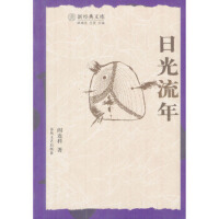 【旧书二手书9成新】日光流年 林建法,王尧 9787531326687 春风文艺出版社