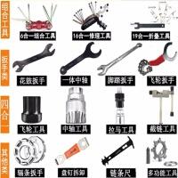 30款自行车维修工具山地单车内六角螺丝刀套筒扳手多功能修理套装