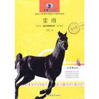 雷雨(中小学版) 曹禺 9787560198538 吉林大学出版社 新华书店 品质保障