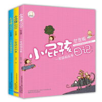 小屁孩日记-女生版(彩色注音套装共3册)