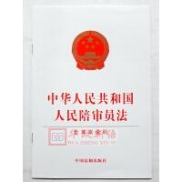 正版现货 中华人民共和国人民陪审员法(含草案说明) 2018新版 法制出版社