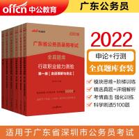 中公教育2021广东省公务员考试全真题库:申论30套+行测3500题 3本套