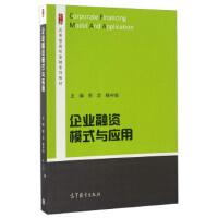 企业融资模式与应用/应用型高校金融系列教材 李忠,陈中放 9787040456165 高等教育出版社教材系列