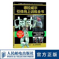 德拉威尔引体向上训练全书 全彩图解版 无器械健身 囚徒健身 硬派健身 增肌 塑形 施瓦辛格瑜伽