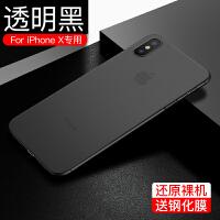 iPhoneX手机壳iPhone Xs Max保护套苹果X超薄磨砂透明壳轻薄XR潮软硅胶女XMax全